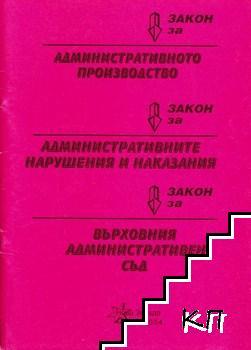 Закон за административното производство. Закон за административните нарушения и наказания. Закон за върховния административен съд
