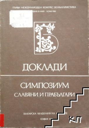 Доклади. Симпозиум: Славяни и прабългари