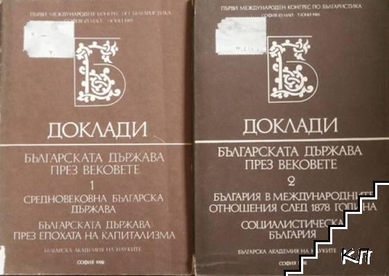 Доклади. Българската държава през вековете. Том 1-2