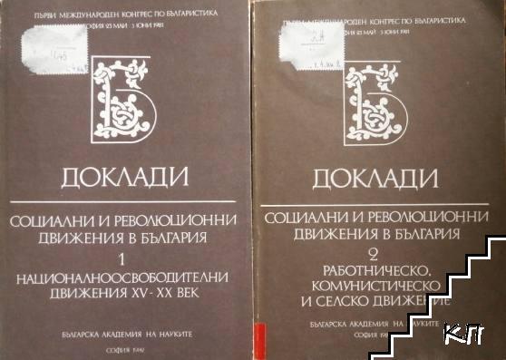 Доклади. Социални и революционни движения в България. Том 1-2