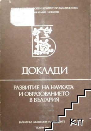 Доклади: Развитие на науката и образованието в България