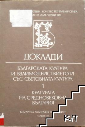 Доклади. Българската култура и взаимодействието и със световната култура. Том 1: Културата на Средновековна България