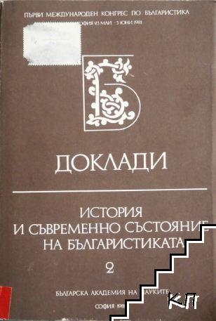 Доклади. История и съвременно състояние на Българистиката. Том 2