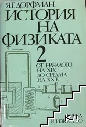 История на физиката. Том 1-2