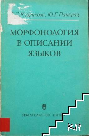 Морфонология в описании языков