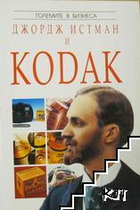 Джордж Истман и Kodak