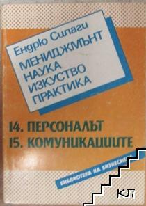 Мениджмънт - наука, изкуство, практика. Книга 14-15: Персоналът. Комуникациите