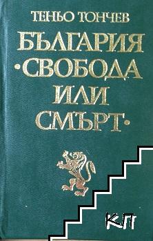 """България """"Свобода или смърт"""""""