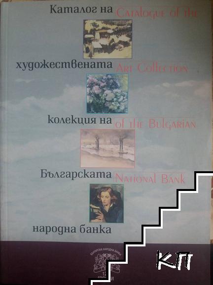 Каталог на художествената колекция на Българската народна банка