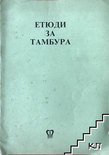 Етюди за тамбура