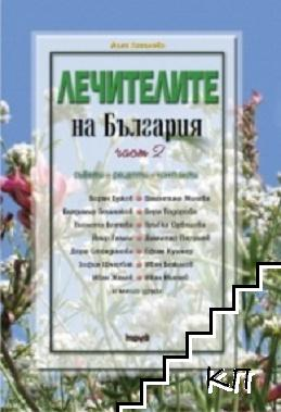 Лечителите на България. Част 2