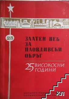 Златен век за Пловдивски окръг. 25 високосни години