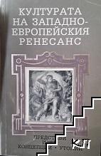 Културата на Западноевропейския ренесанс