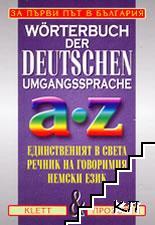 Wörterbuch der deutschen Umgangssprache