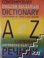 Съвременен английско-български речник / Contemporary english-bulgarian dictionary