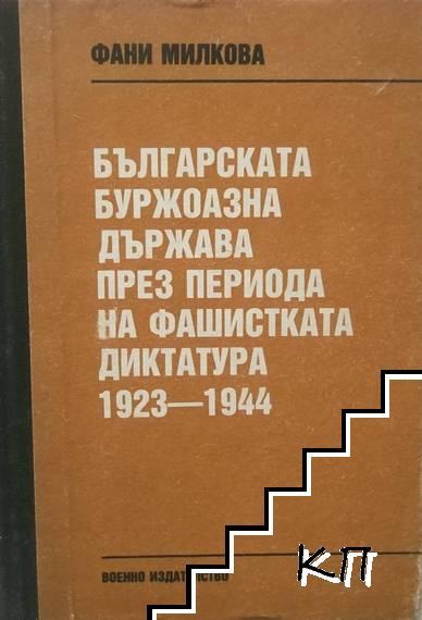 Българската буржоазна държава през периода на фашистката диктатура 1923-1944