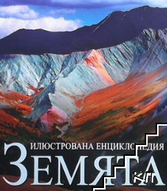 Илюстрована енциклопедия: Земята