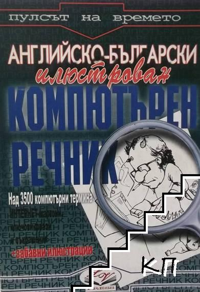 Английско-български илюстрован компютърен речник