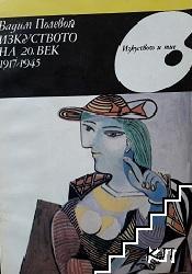 Изкуството на 20. век 1917-1945