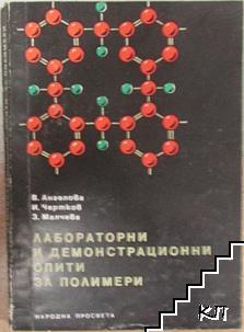 Лабораторни и демонстрационни опити за полимери