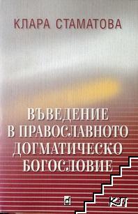 Въведение в православното догматическо богословие