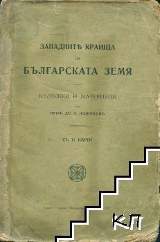 Западните краища на българските земи