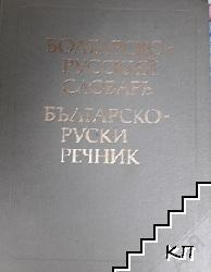 Българско-русский словарь / Българско-руски речник