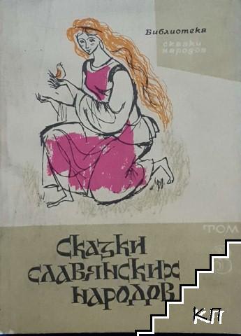 Сказки славянских народов. Том 3