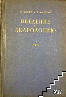 Введение в акарологию