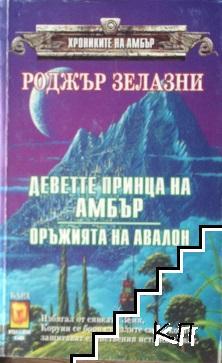 Хрониките на Амбър. Книга 1: Деветте принца на Амбър. Оръжията на Авалон