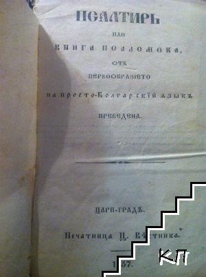 Псалтиръ или книга псаломска от первообразието на прост Български език