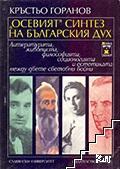 """""""Осевият синтез"""" на българския дух"""
