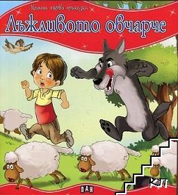 Моята първа приказка: Лъжливото овчарче