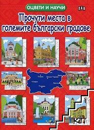 Оцвети и научи: Прочути места в големите български градове
