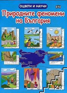 Оцвети и научи: Природните феномени на България