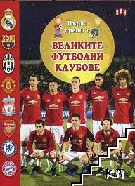 Първа среща с великите футболни клубове
