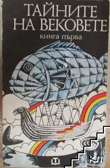 Тайните на вековете. Книга 1
