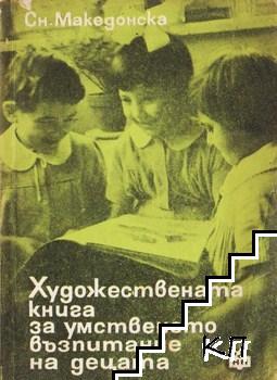 Художествената книга за умственото възпитание на децата