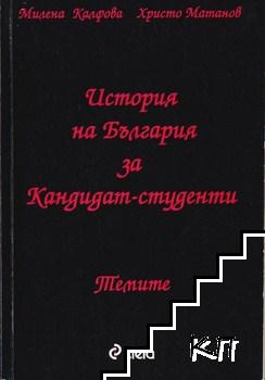 История на България за зрелостници и кандидат-студенти. Темите