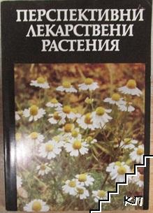 Перспективни лекарствени растения