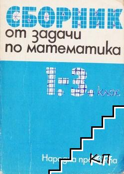Сборник от задачи по математика за 1.-3. клас