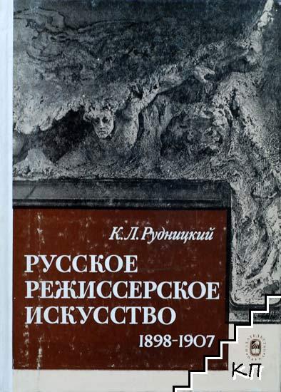 Русское режисерское искусство 1898-1907