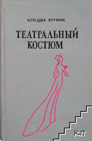 Театральный костюм. Книга 1: Женский костюм