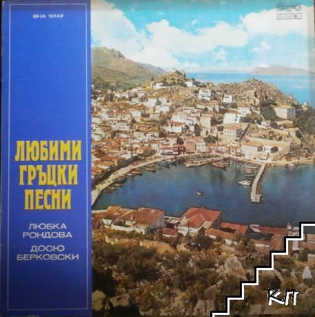 Любими гръцки песни