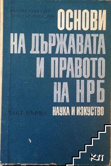 Основи на държавата и правото на НРБ. Част 1