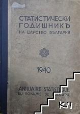 Статистически годишникъ на Царство България