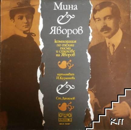 Мина-Яворов