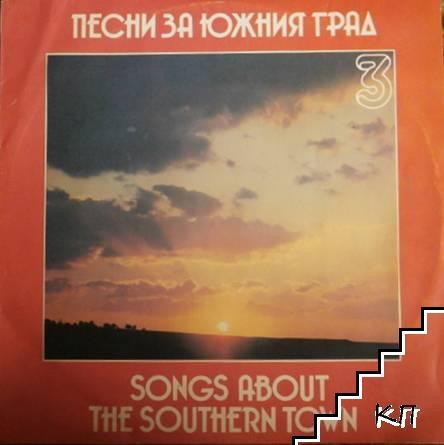 Песни за южния град