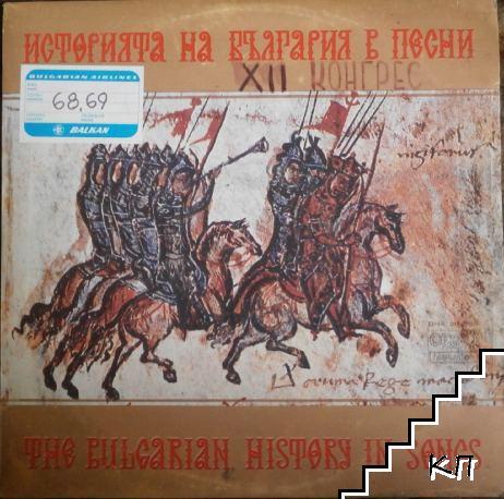 Историята на България в песни