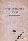 Старобългарски речник. Встъпителен том